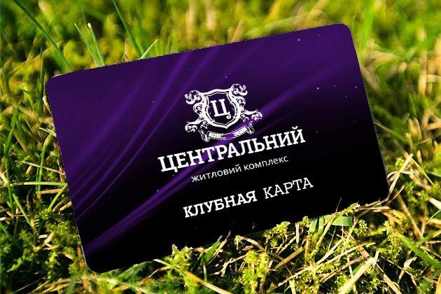 """Создаем клубную программу для всех жителей ЖК """"Центральный"""""""