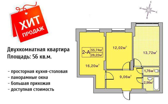 Представляем «хит продаж» среди 2-к квартир - 55,7 м2 !