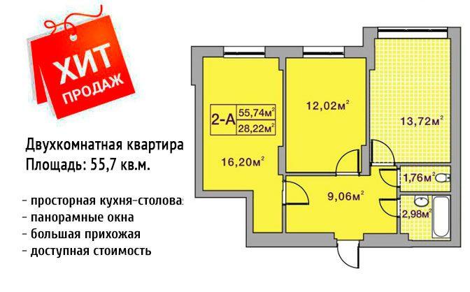«Хит продаж» среди 2-к квартир - первый взнос 50% - всего 18100 уе и она ваша!