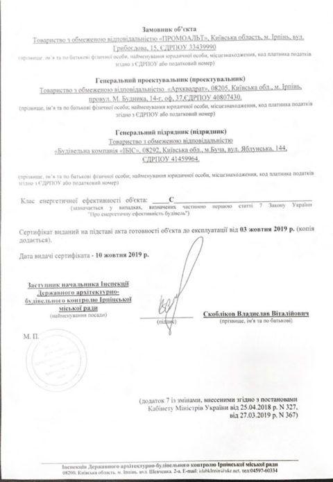 sertifikat_dom1_1