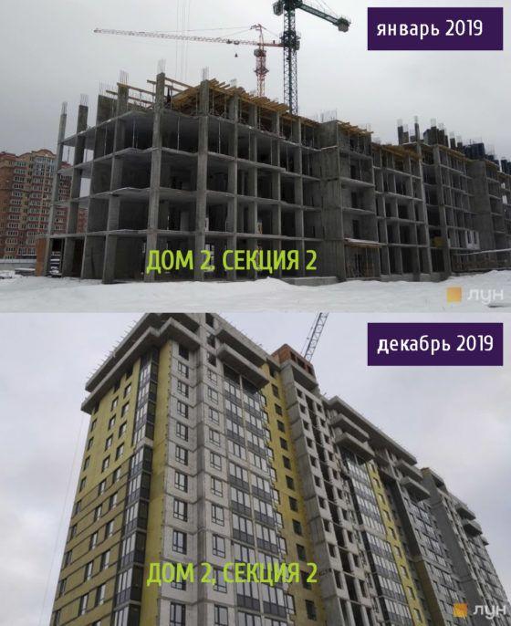 Дом 2, секция 2. Прогресс за 2019 год
